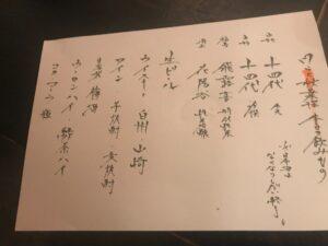 円らく秋葉荘の日本酒ラインナップ